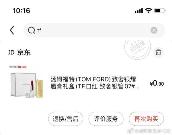 Công ty Trung Quốc phá sản vì đăng nhầm giá bán sản phẩm, viết tâm thư năn nỉ khách hủy đơn - Ảnh 4.
