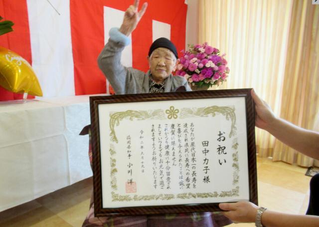 Cụ bà người Nhật đang thọ 117 tuổi 262 ngày và hướng tới 120 tuổi: Người Nhật ăn uống thế nào để có tuổi thọ cao nhất thế giới? - Ảnh 1.