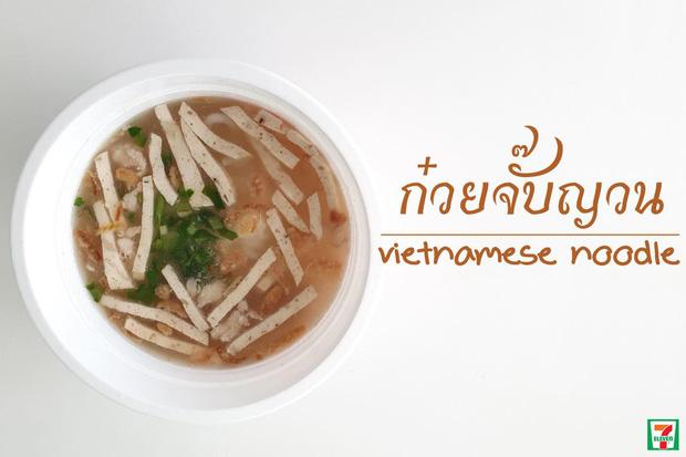 Lại thêm 1 món Việt được bán ở 7-Eleven Thái Lan nhưng nhìn hình thì không biết nên gọi là bún hay bánh canh - Ảnh 1.