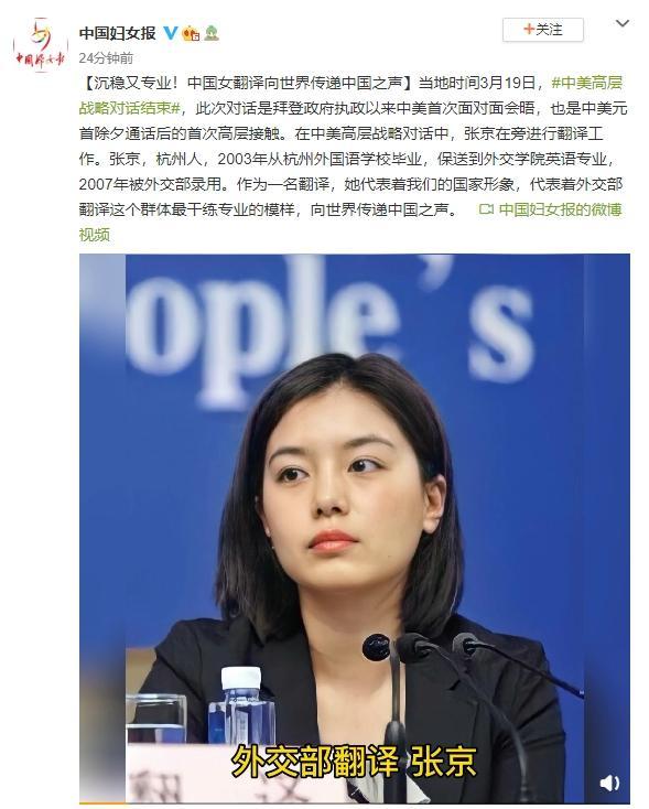 Nữ phiên dịch Trung Quốc xinh đẹp gây bão MXH: 8 năm trước từng dậy sóng vì giống Triệu Vy và những thành tích khiến ai cũng nể phục - Ảnh 2.