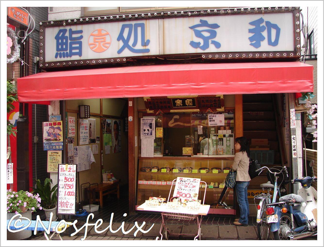 Một quán sushi ở Tokyo