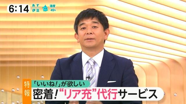 Kênh SNS của đài truyền hình Nhật Bản nhiều lần đưa tin về dịch vụ cho thuê bạn trên mạng xã hội