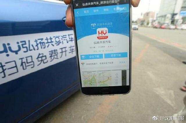 Giao diện áp dụng khá giống Uber, hiển thị các chiếc BMW gần đây, sẵn sàng cho thuê. Tiếp đến, quý khách có thể thuê 1 trong các chiếc BMW 1 series - model chỉ dành cho phân khúc Trung Quốc có giá bán từ 30.000 USD - trong cả ngày chỉ có mức phí 30 USD.