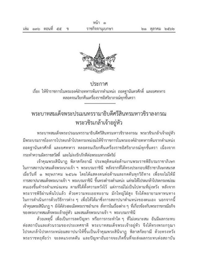 Hoàng quý phi Thái Lan bị phế tước hiệu, quân hàm vì bất trung, mưu đồ giành ngôi Hoàng hậu - Ảnh 1.