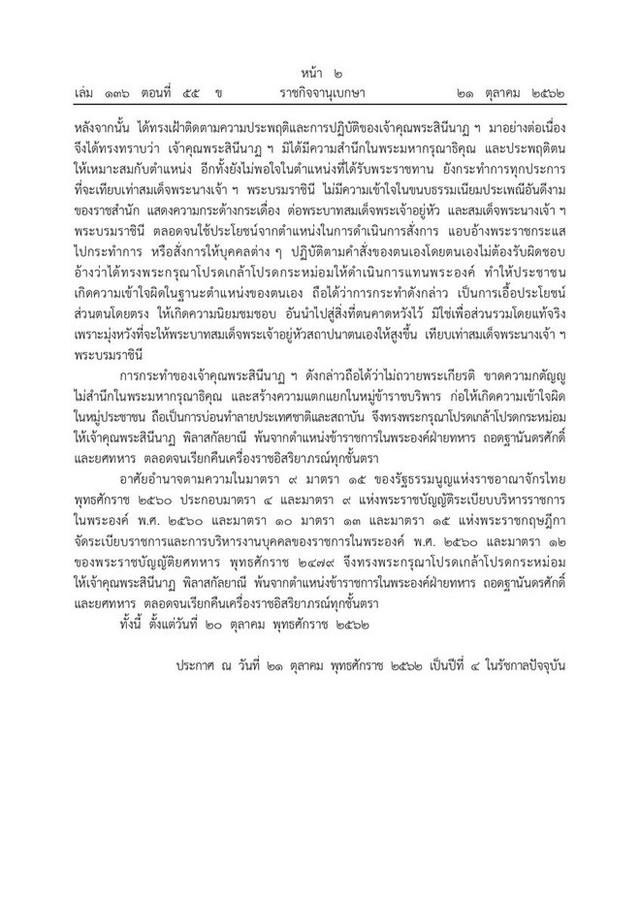 Hoàng quý phi Thái Lan bị phế tước hiệu, quân hàm vì bất trung, mưu đồ giành ngôi Hoàng hậu - Ảnh 2.