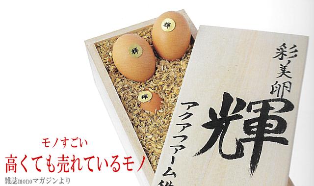 Trứng gà Nhật Bản có gì thần thánh mà lại có loại lên đến 100k/quả? - Ảnh 5.