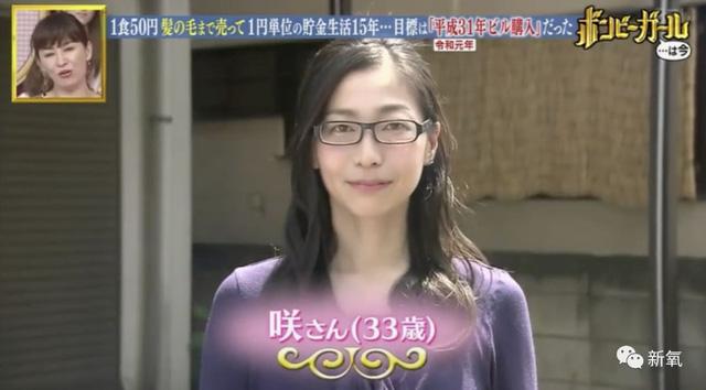 Ngày tiêu không quá 40 nghìn đồng, cô gái người Nhật về hưu sớm khi tuổi mới 33 và trong tay có hẳn 3 căn nhà giá trị hơn chục tỷ - Ảnh 2.