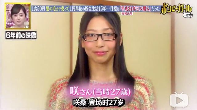 Ngày tiêu không quá 40 nghìn đồng, cô gái người Nhật về hưu sớm khi tuổi mới 33 và trong tay có hẳn 3 căn nhà giá trị hơn chục tỷ - Ảnh 4.