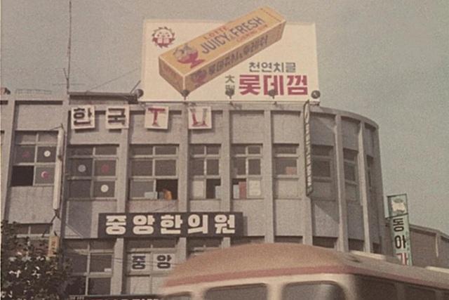 """Câu chuyện về cha đẻ của Lotte: Từ chàng trai yêu văn học đến """"ông trùm kẹo cao su"""" tạo dựng đế chế bánh kẹo lừng lẫy Châu Á - Ảnh 6."""