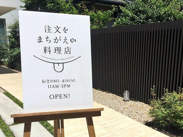 Bất ngờ về Nhà hàng của các món ăn bị phục vụ sai tại Nhật Bản: Khi ăn uống không còn quan trọng bằng việc lan tỏa thông điệp ý nghĩa này! - Ảnh 2.