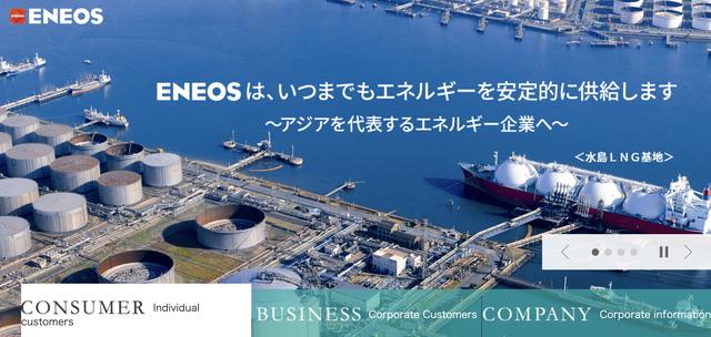 Chuyển động mới của Tập đoàn năng lượng Nhật Bản ENEOS tại Việt Nam: Tăng mạnh sở hữu tại Petrolimex, đưa đại diện Việt Nam thành Tổng phụ trách khu vực - Ảnh 1.