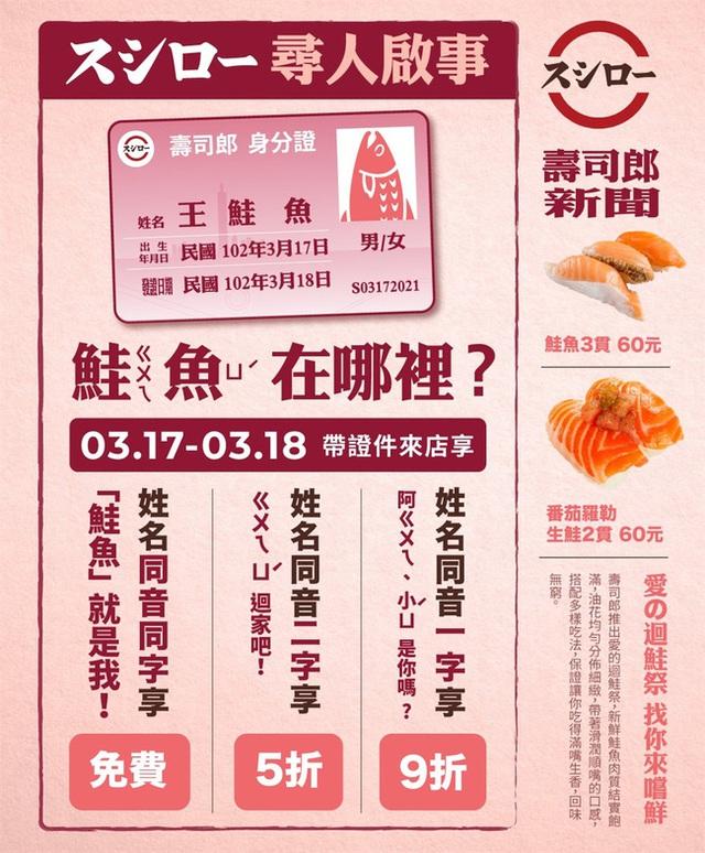 Nhà hàng sushi đưa ra khuyến mãi ăn miễn phí dành cho thực khách có tên Cá Hồi, gây ra tình huống dở khóc dở cười khó đỡ - Ảnh 1.