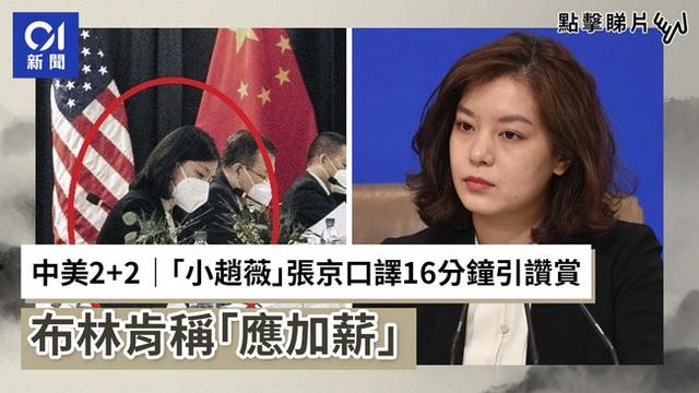 Nữ phiên dịch Trung Quốc xinh đẹp gây bão MXH: 8 năm trước từng dậy sóng vì giống Triệu Vy và những thành tích khiến ai cũng nể phục - Ảnh 1.