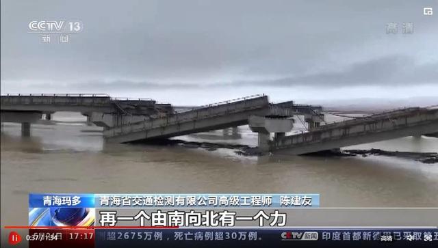 Động đất mạnh ở Trung Quốc: Cây cầu hiện đại sập thành từng mảnh như cờ domino - Ảnh 2.