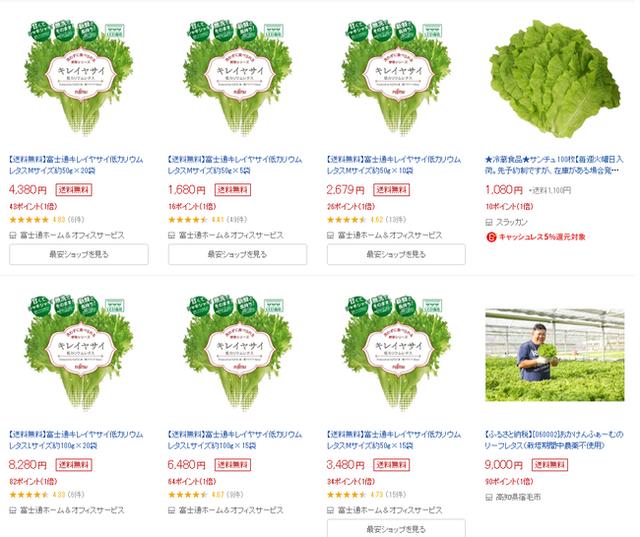 Loại rau dân dã ở Việt Nam, ăn không hết chẳng ngại vứt luôn nhưng sang Nhật có giá 1 triệu đồng/lạng - Ảnh 2.