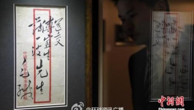 Bì thư Mao Trạch Đông gửi cha Bạc Hy Lai giá 1 triệu USD