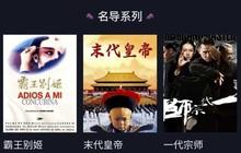 """Giữa dịch COVID-19, Tik Tok Trung Quốc """"chuyển mình"""" thành nền tảng phim trực tuyến: Xem hàng trăm tựa phim nổi tiếng, xem TV show và """"quẩy"""" nhạc DJ tại nhà"""
