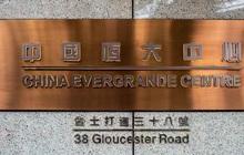 NHTW Trung Quốc hứa bảo vệ người tiêu dùng trong vụ việc China Evergrande